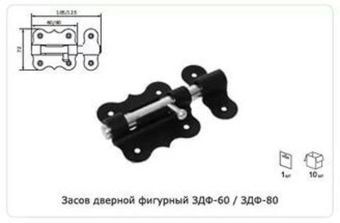 Засов дверной  фигурный ЗДФ-80 черный /г.Балаково/