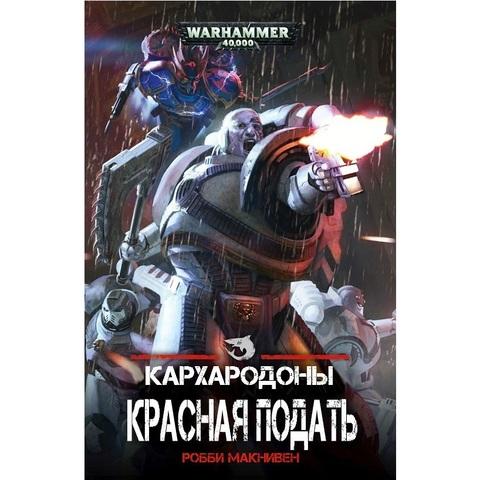Кархародоны. Красная подать/ Робби Макнивен/ WarHammer 40000