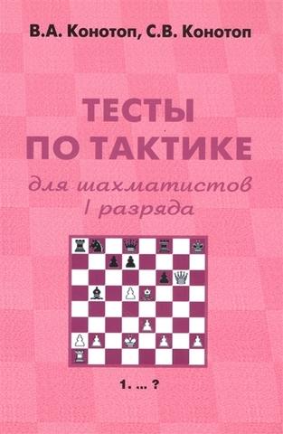 Тесты по тактике для шахматистов I разряда