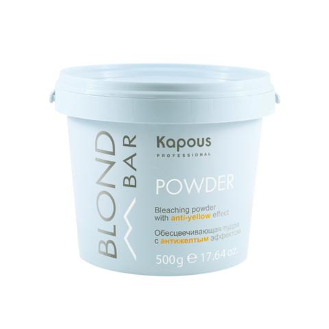 Обесцвечивающая пудра с антижелтым эффектом 500 г, Kapous