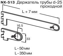 NX-513 Держатель трубы d-25 проходной (L=350мм)