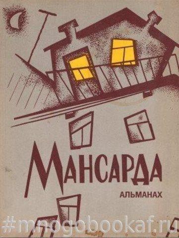 Мансарда. Альманах