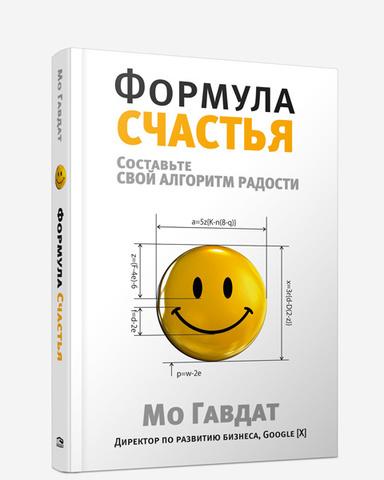 Фото Формула счастья