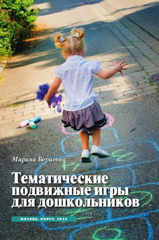 Тематические подвижные игры для дошкольников