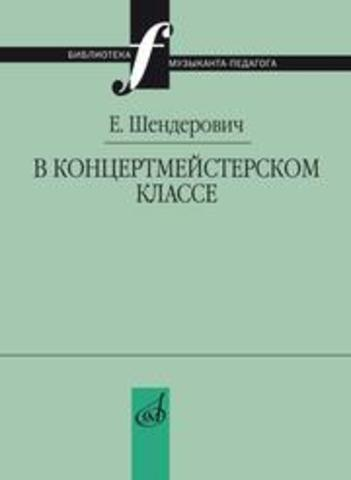 Шендерович Е.
