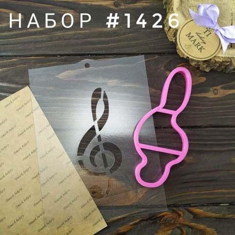 Набор №1426 - Скрипичный ключ