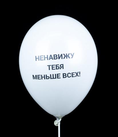 Воздушный шар Ненавижу тебя меньше всех белый
