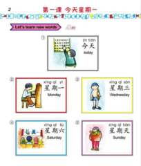 Easy Steps to Chinese for Kids (English Edition) Textbook 2b