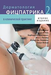 Дерматология Фицпатрика в клинической практике. Том 2. Второе издание