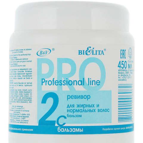 Белита Professional line Бальзам для жирных  волос 450мл