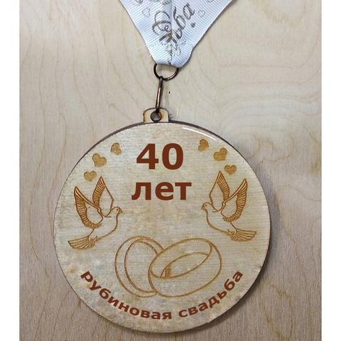 Медаль 40 лет (рубиновая свадьба)