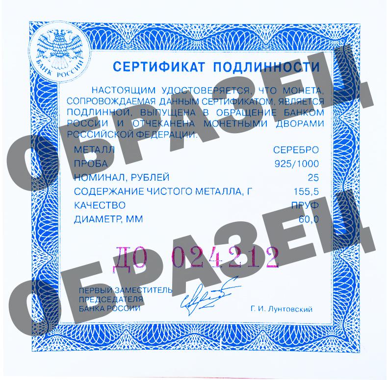 25 рублей 2018 год