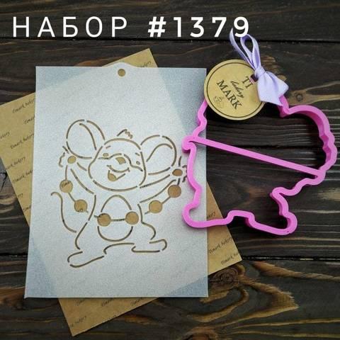Набор №1379 - Мышка с гирляндой