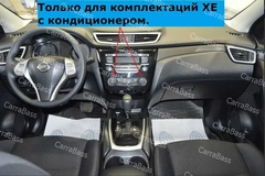 Магнитола CB2009T9 для Nissan Qashqai XE (2014+) комплектация XE
