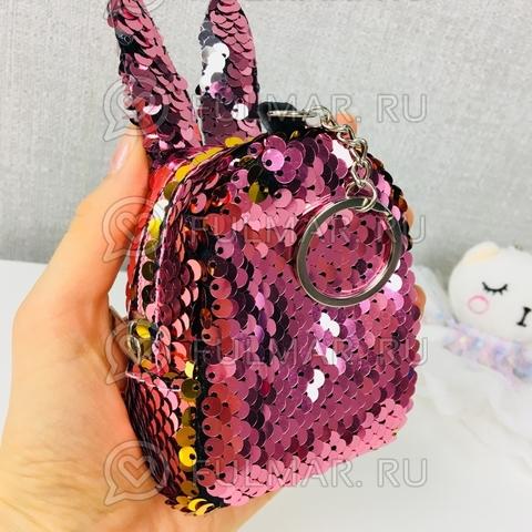 Ключница-брелок-кошелек для мелочи  с пайетками меняющая цвет Розовая-Серебристая-Золотистая Зайка