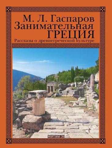 М.Л.Гаспаров Занимательная Греция  (Рассказы о древнегреческой культуре)