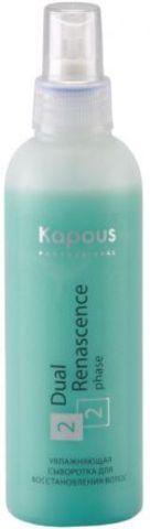 Увлажняющая сыворотка Dual Renascence 2phase, Kapous Professional,200 мл.