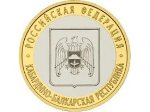 10 рублей Кабардино-Балкарская республика 2008 г. ММД