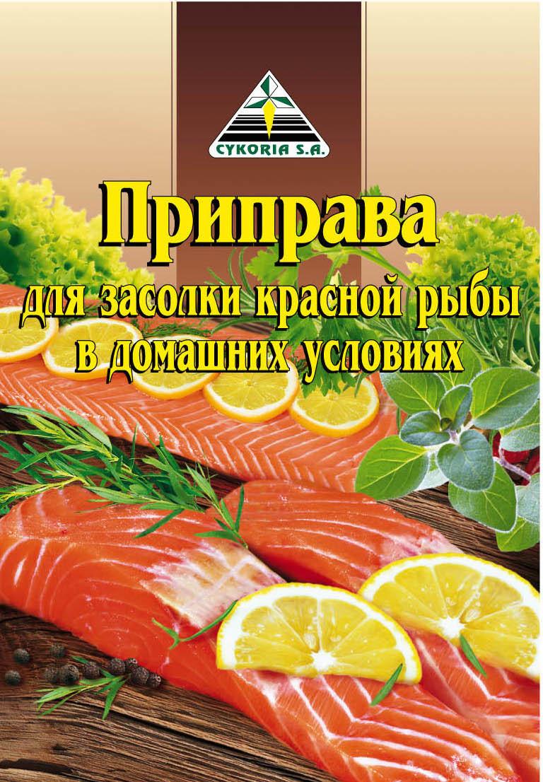 Приправа для засолки красной рыбы в домашних условиях, 45п х 30г