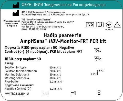 TR031(2)M-U   Набір реагентів AmpliSens® HBV-Monitor-FRT PCR kit Модель: Форма 1: RIBO-prep варіант 50, Negative Control (C-) (4 пробірки), PCR kit варіант FRT