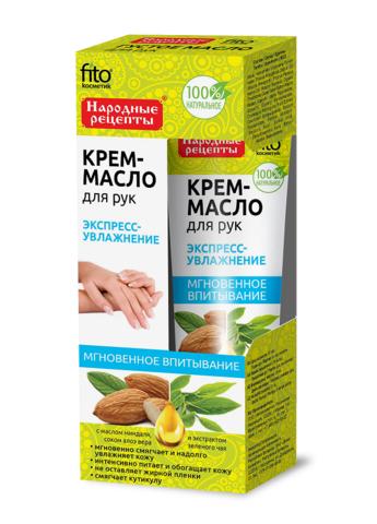 Фитокосметик Народные рецепты Крем-масло для рук Экспресс-увлажнение 45мл