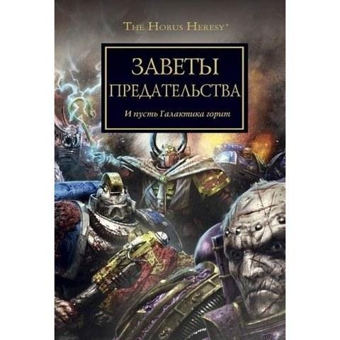 Заветы предательства /  Антология / WarHammer 40000