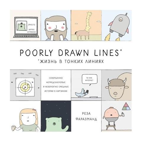 Drawn Lines. Совершенно непредсказуемые и невероятно смешные истории в картинках