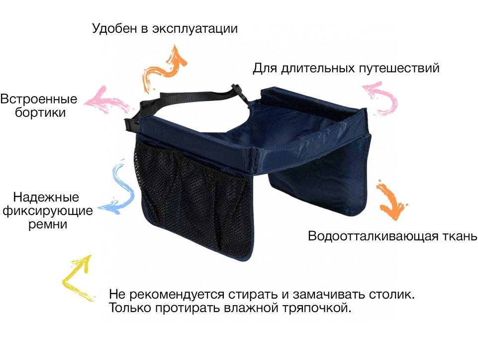 Столик дорожный для детского автокресла «Веселое путешествие» bradex DE 0117
