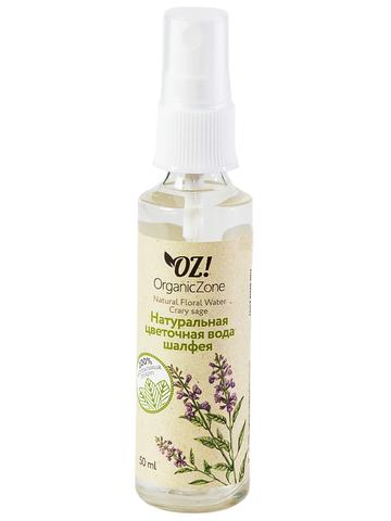 Натуральная цветочная вода Шалфея OrganicZone