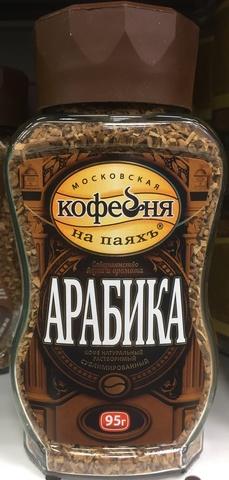 Кофе Московская кофейня на паях Арабика