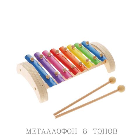 МЕТАЛЛОФОН 8 ТОНОВ