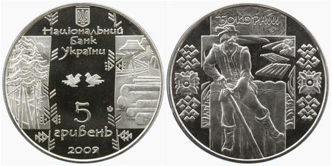 """5 гривен """"Народные промыслы и ремесла Бокораш"""" 2009 год"""
