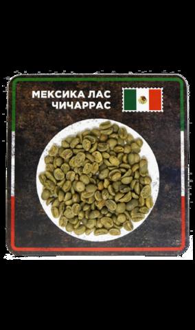 Зеленый кофе Мексика Лас Чиччарас