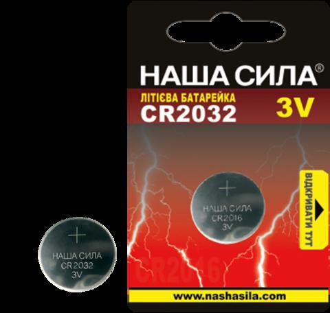 Батарейки Наша Сила CR 2032