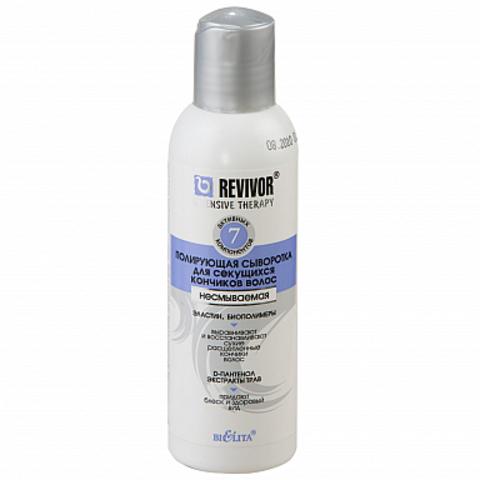 Белита Revivor Intensive Therapy Полирующая сыворотка для секущихся кончиков волос несмываемая 150мл