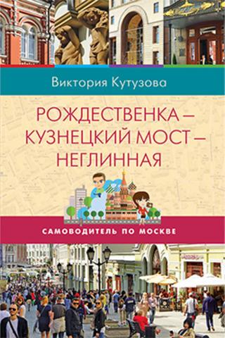 Самоводитель по Москве. Рождественка -Кузнецкий Мост - Неглинная