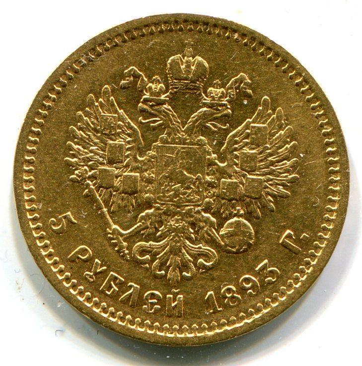 5 рублей 1893 года.