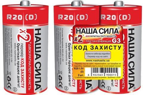 Батарейки Наша Сила R20 X2 (2/24/288)