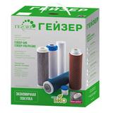 Гейзер комплект картриджей №7 для Био 321,322 для жесткой воды с ММВ (50035)