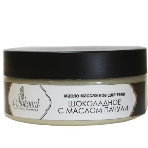 Шоколадное масло массажное с маслом Пачули Шоконат