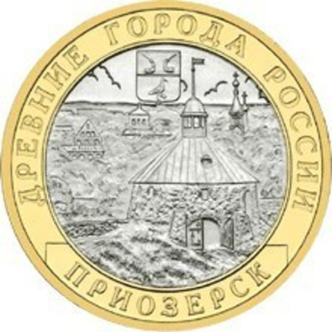 10 рублей Приозерск 2008 г. ММД