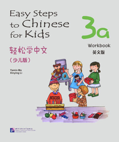 Easy Steps to Chinese for Kids (English Edition) Workbook 3a