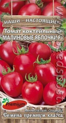 Семена Томат Малиновые яблочки коктейльный F1