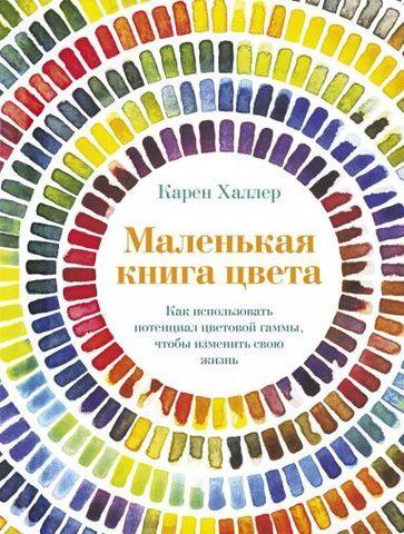 Маленькая книга цвета: Как использовать потенциал цветовой гаммы, чтобы изменить свою жизнь