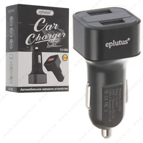 Автомобильная зарядка Eplutus CU-202 2xUSB 2.1A 5V цифровой индикатор алюминевый корпус черный
