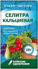 """""""Селитра кальциевая"""" (20 гр.)"""
