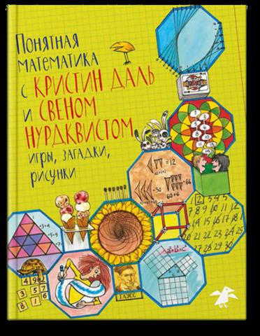 Кристин Даль, Свен Нурдквист «Понятная математика с Кристин Даль и Свеном Нурдквистом»