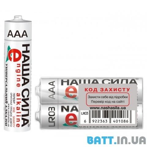Батарейки Наша Сила LR03 Alkaline (2/40/200)