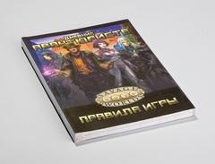 Дневник Авантюриста: Правила Игры (мягкая обложка)