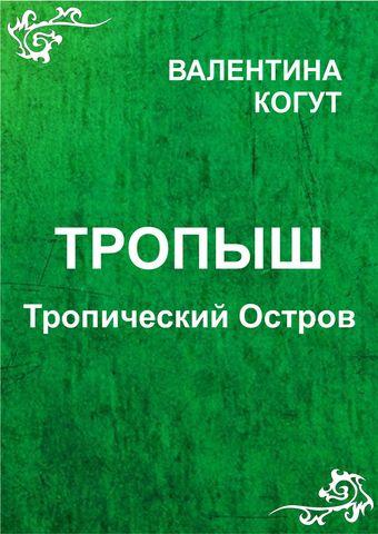 Тропыш - Тропический Остров - fb2